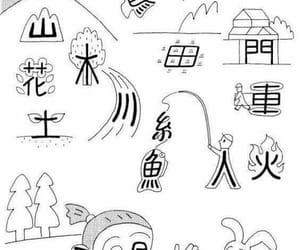 japanese and kanji image