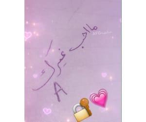 ﺭﻣﺰﻳﺎﺕ, رمزيا بنات, and الحٌب image