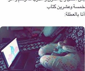 ﻋﺮﺑﻲ and عطلة image
