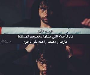 وَجع, حزنً, and مسلسﻻت image