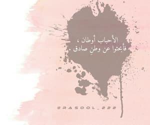 ﺭﻣﺰﻳﺎﺕ, وَجع, and اقﻻم image
