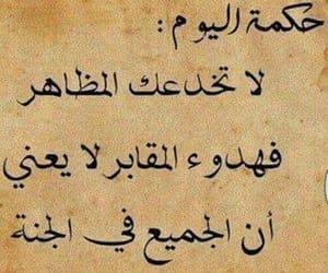 امثال و حكم image
