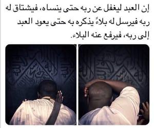 الله, كلمات, and ربِّ image