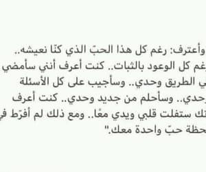 حُبْ, كلمات, and حزنً image
