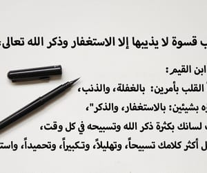 islam, الذكر, and الاذكار image