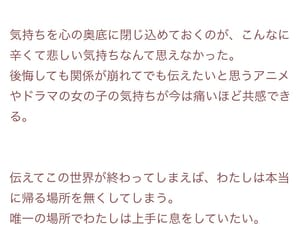 japanese, 日本語, and word image