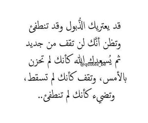 دُعَاءْ, حزنً, and امل image