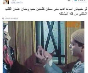 arabic, كلمات, and تّحَشَيّشَ image