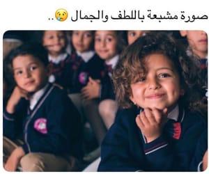 arabic, kid, and beauty image