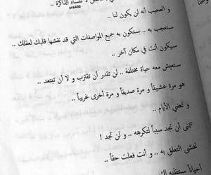 ﺍﻗﺘﺒﺎﺳﺎﺕ, ﻋﺮﺑﻲ, and روايات image