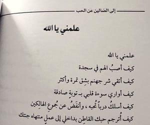 كيف, حب الله, and الله image