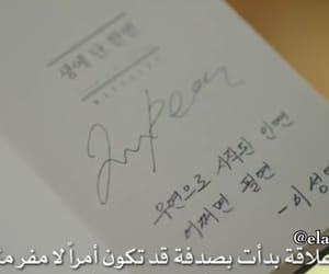 حُبْ, اقتباسات مسلسلات, and secretary kim image
