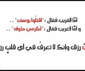 يوسف, الغريب, and القريب image