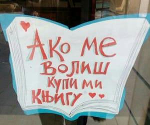 balkan, books, and buy image