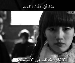 korean, kdrama, and quotes image