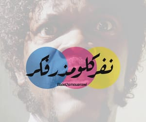 arabic, pulp fiction, and quotes image