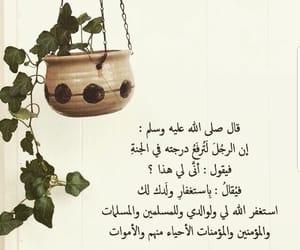 islam, salat, and alah image