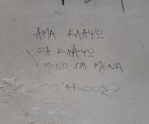 greek, on the wall, and Ελληνικά image