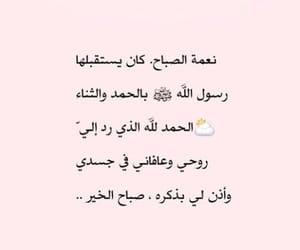 الحمد لله, رسول الله, and اذكار image