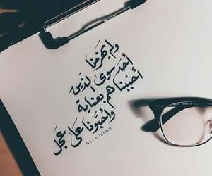 حُبْ, ﻋﺮﺑﻲ, and هزيمة image