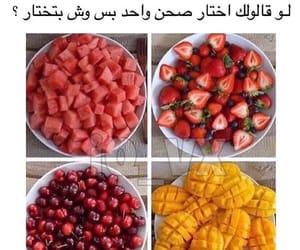 arab, arabic, and FRUiTS image