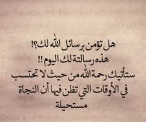 الله, لكِ, and رسائل image