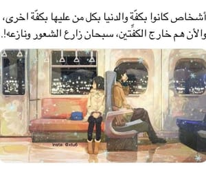 حُبْ, ﻋﺮﺑﻲ, and ﺍﻗﺘﺒﺎﺳﺎﺕ image