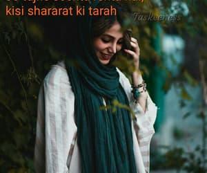 quote, urdu quote, and sad urdu image