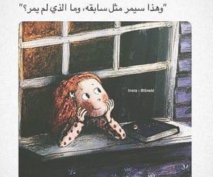 الله, تجاوز, and احباب image
