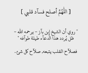 دُعَاءْ and قلبي image