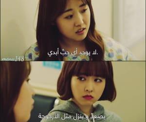 arabic quote, حب ابدي, and kdrama korean drama image