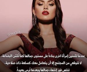 الجمال, المجتمع الذكوري, and نسوية النسوية نسويات image