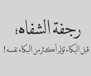 arabic, dz, and dzair image