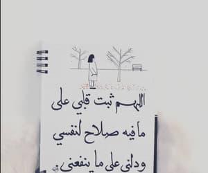 دُعَاءْ and إسﻻميات image