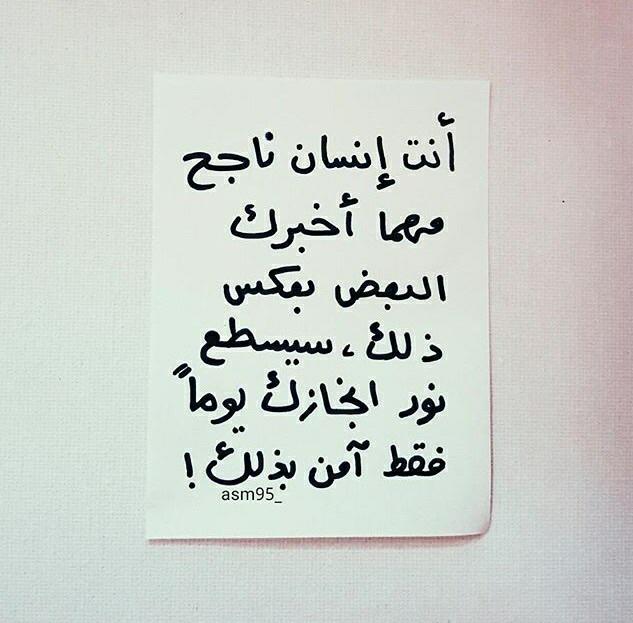 quotation, نصائح, and ﺍﻗﺘﺒﺎﺳﺎﺕ image