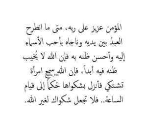 الرحيم, الله, and الكريم image
