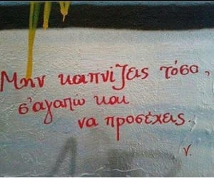 greek, greek quotes, and cigarette image