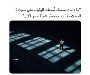 quote, ﺍﻗﺘﺒﺎﺳﺎﺕ, and ٌخوَاطِرَ image