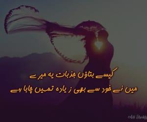urdu and shayari image