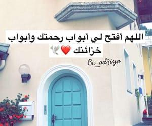 snap, اسﻻم, and دُعَاءْ image