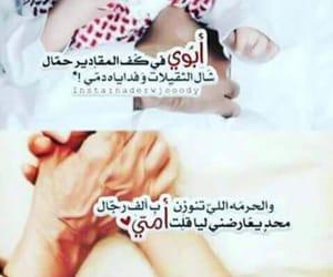 اُمِي and ابوي image