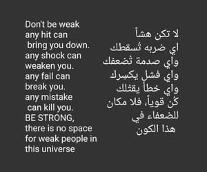 arabic, english, and strong image