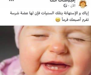 arab, arabic, and baby image