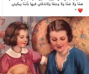 arabic, بر الوالدين, and حُبْ image