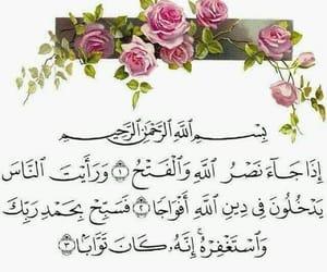 الله, allah, and islam image