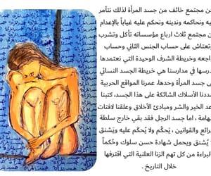 الرجل, النسوية, and الاخلاق image