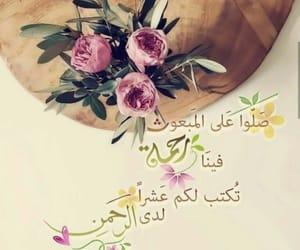 صلوا على رسول الله image