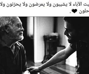 الاب and ابي image