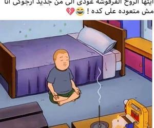 arab, راقت لي, and تّحَشَيّشَ image