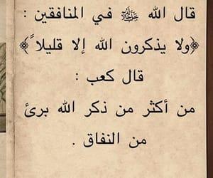ذكر الله, المنافقين, and قرآن image